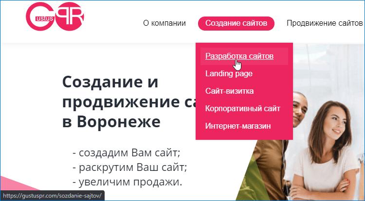 Ссылки в меню сайта