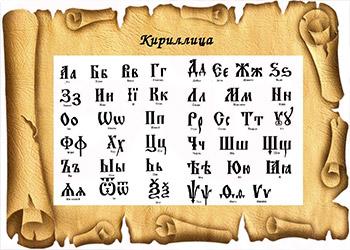 Кириллицу или латинские буквы для домена